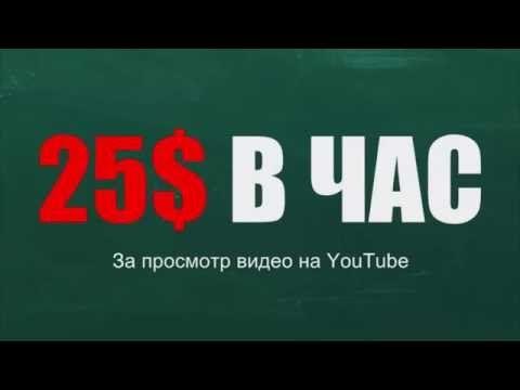 Получайте 25$ в час за просмотр видео на YouTube! | MASSPLAZA Software