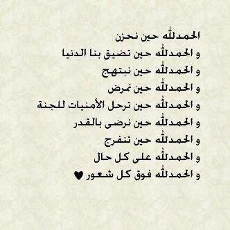 الحمد لله و الشكر لله Islamic Quotes Islamic Love Quotes Islamic Quotes Quran