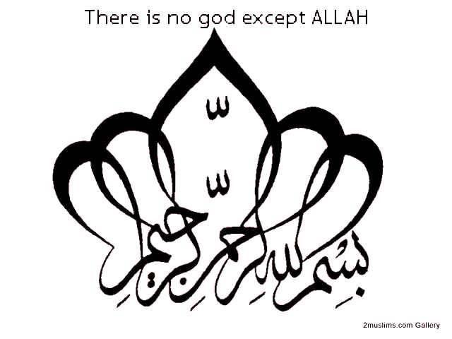 Islam Inside: World Islamic Pictures 3D | Bismillah ...