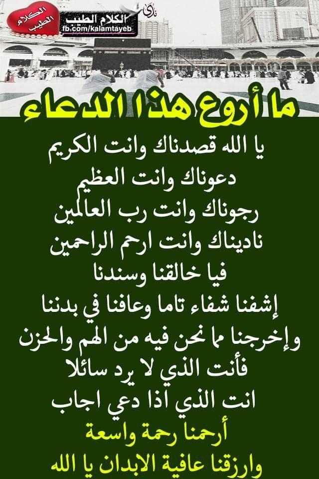 ما اروع هذا الدعاء Quran Quotes Inspirational Islamic Phrases Quran Verses