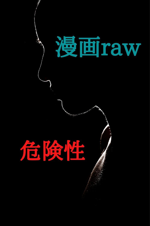 ウイルス 漫画raw