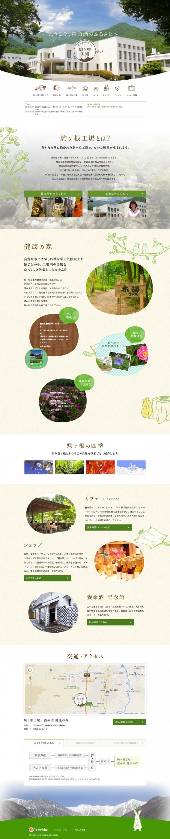 養命酒 駒ヶ根工場 健康の森のwebデザイン Webデザインギャラリー Lp デザイン デザイン Webデザイン