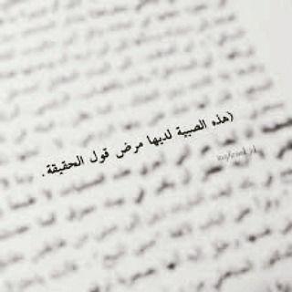 رحلتي في حفظ القرآن Prayer Verses Quotes Wise Words
