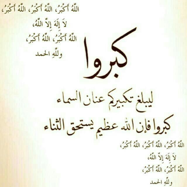 Pin By Look Soso On احبك بابا وأحبك ماما Eid Wallpaper Love U Mom Eid Crafts