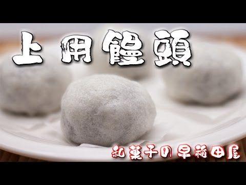 和菓子の早稲田屋は、業務用の練り餡(あんこ)を販売しております。お手軽簡単和菓子レシピもご紹介いたします。