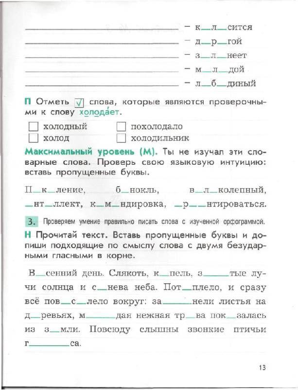 Спишу.ру по биологии 8 класс драгомилов