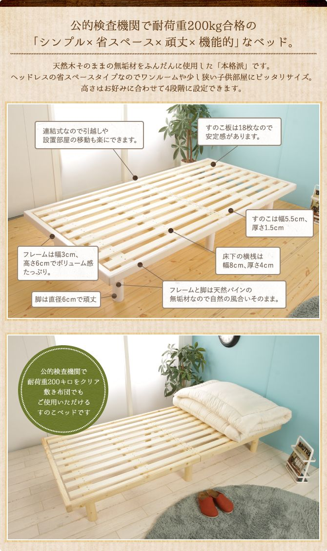 すのこベッド バノン シングル 高さ調節可能 天然無垢材使用 スノコ シングルベッド すのこ ヘッドレスタイプ シンプル 丈夫 耐荷重200kg