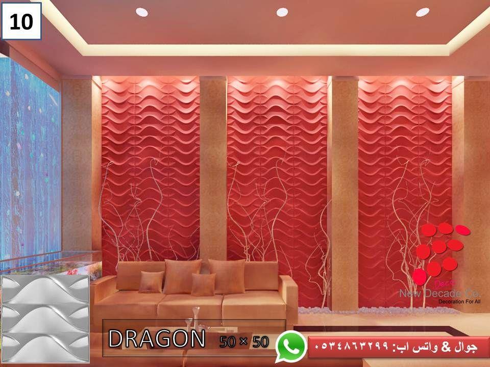 3d Board Dragon الواح ديكور ثري دي ديكور ثلاثي الابعاد من شركة العقد الجديد للديكور Beautiful Interior Design Interior Design Design