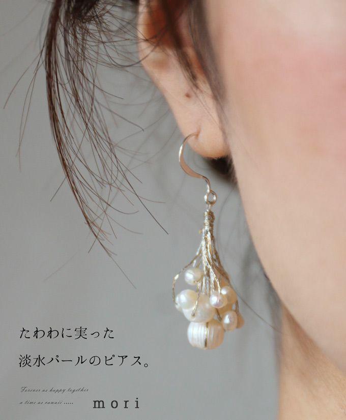 """ağır büyür Rakuten """"mori"""" tatlı su inci küpeler. 31 Ekim gün 22 saat satış yeni: cawaii"""