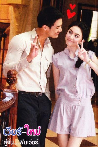 THAI CH7-2013] Roy Lae Sanae Luang (Weir Sukollawat Kanarot