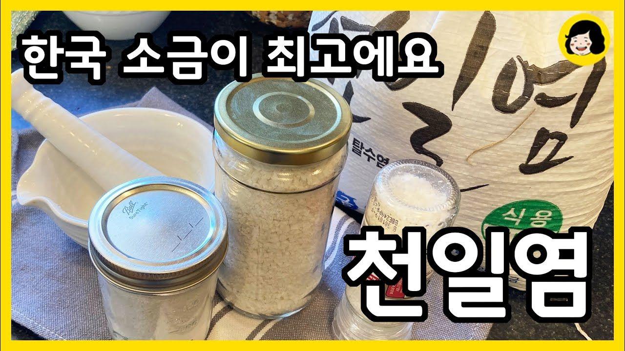 소금 간수 빼는법 소금 볶는 방법 2020 소금 음식 한국