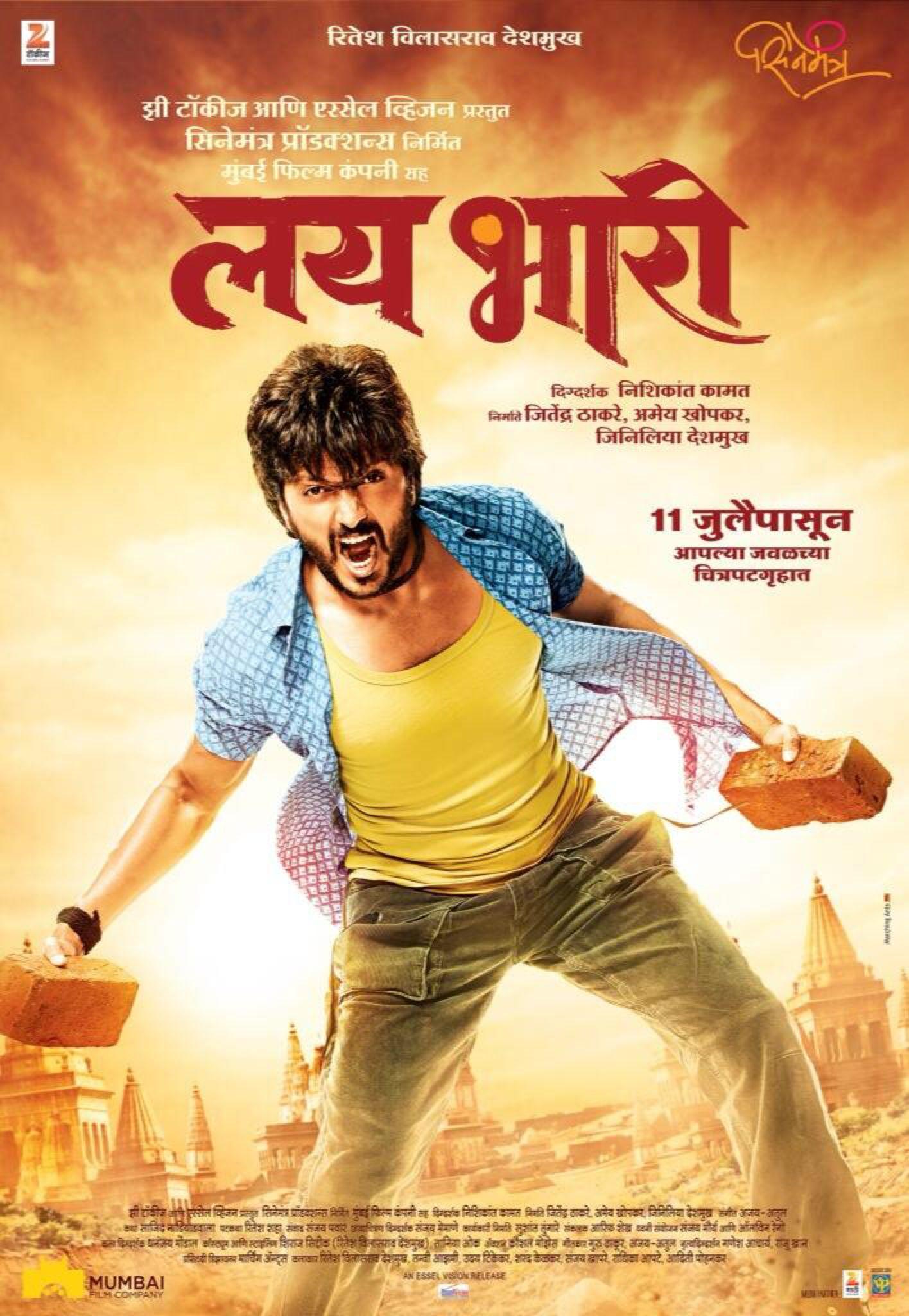 Lai Bhaari poster | リテーシュ...
