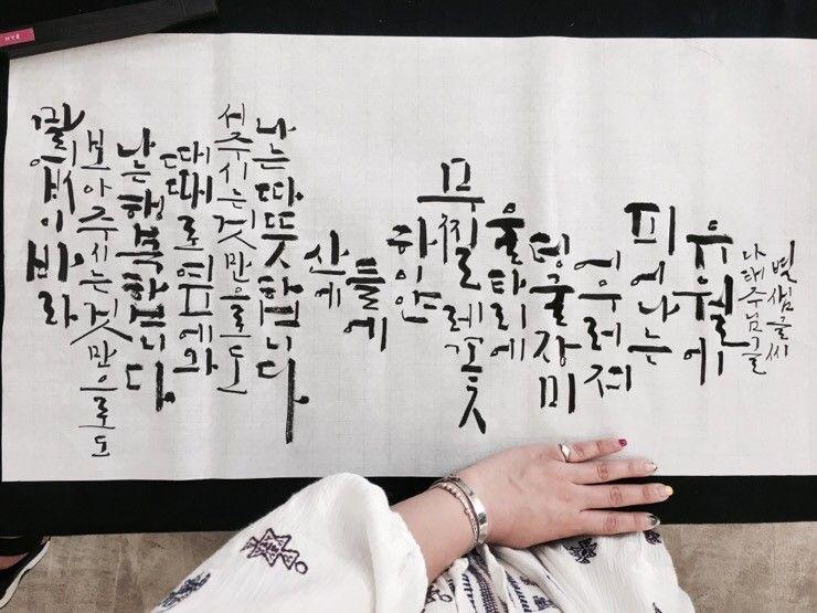 나태주님 유월에 네이버 블로그 편지 생일 축하 이미지 손글씨