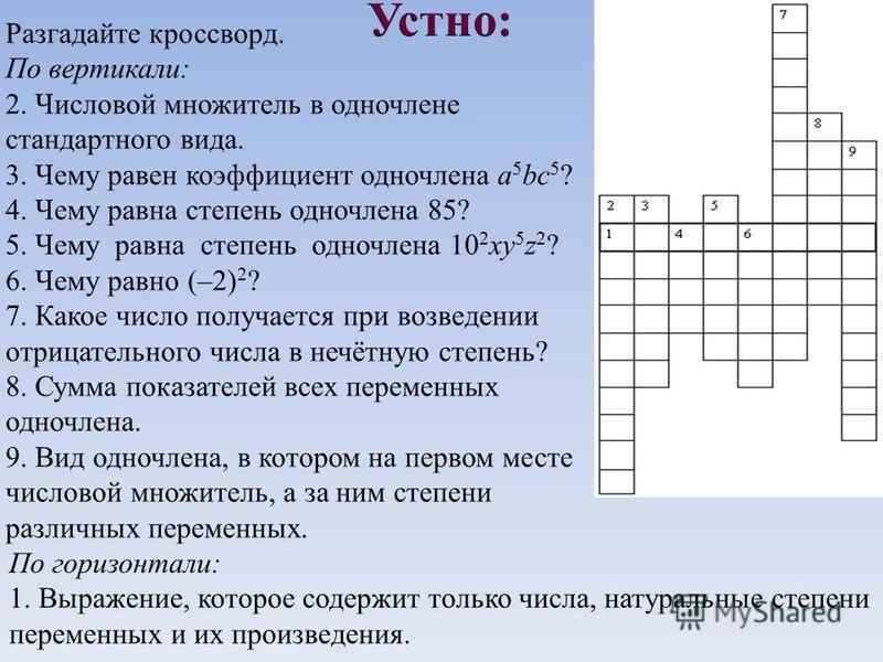Скачать программу решение кроссвордов по математике 4 класс