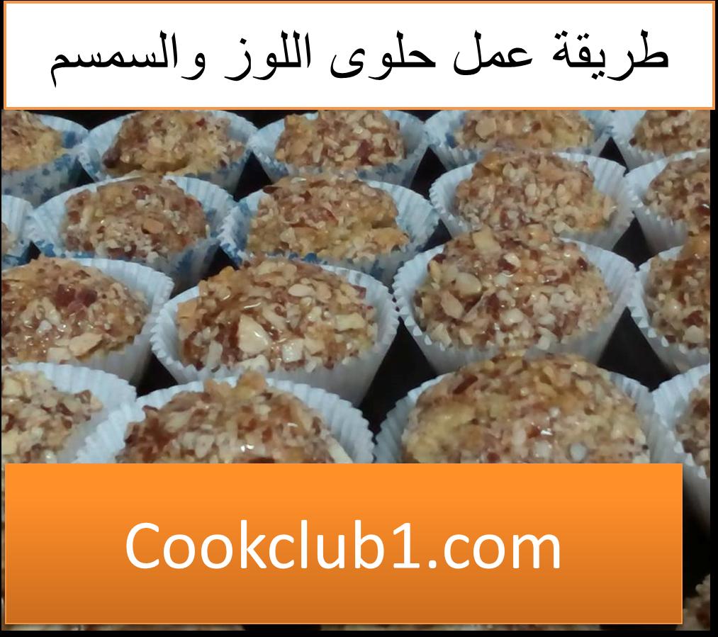 حلاوة اللوز والسمسم هشة وخفيفة Food Breakfast Blog