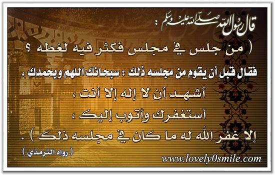 حديث كفارة المجلس سبحانك اللهم وبحمدك Arabic Calligraphy Calligraphy