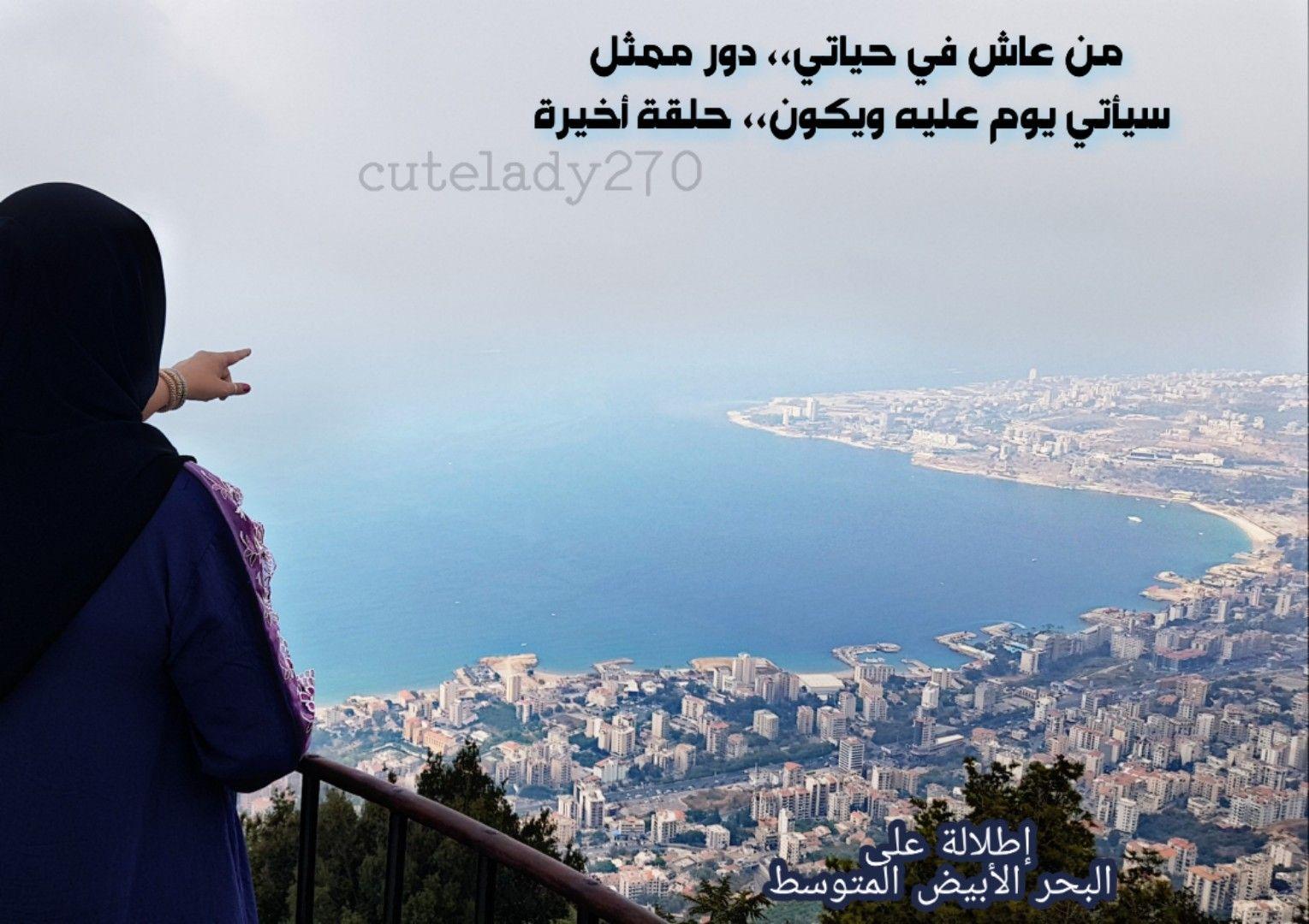 إطلالة على خليج جونيه في لبنان Natural Landmarks Travel Landmarks