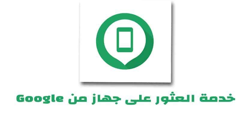 تحميل برنامج العثور على جهازي Google Find My Device لهواتف الاندرويد Allianz Logo Logos Google