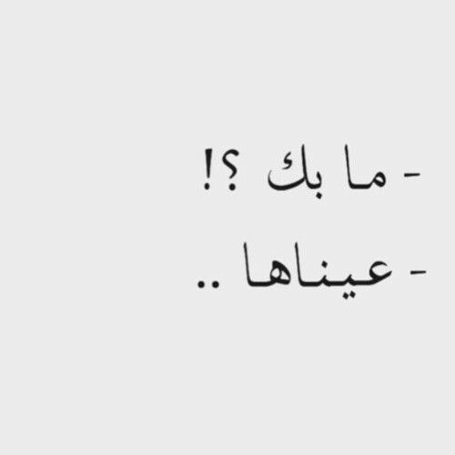 Motaz Al Tawil | ديني حياتي | Poetry quotes, Arabic quotes