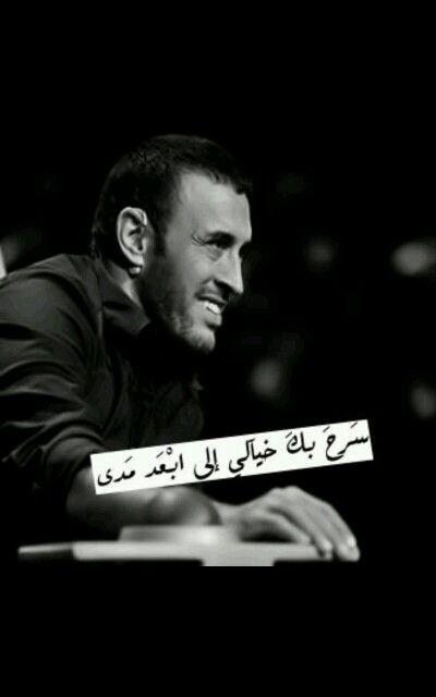 كاظم الساهر Arabic Love Quotes Love Words Arabic Quotes