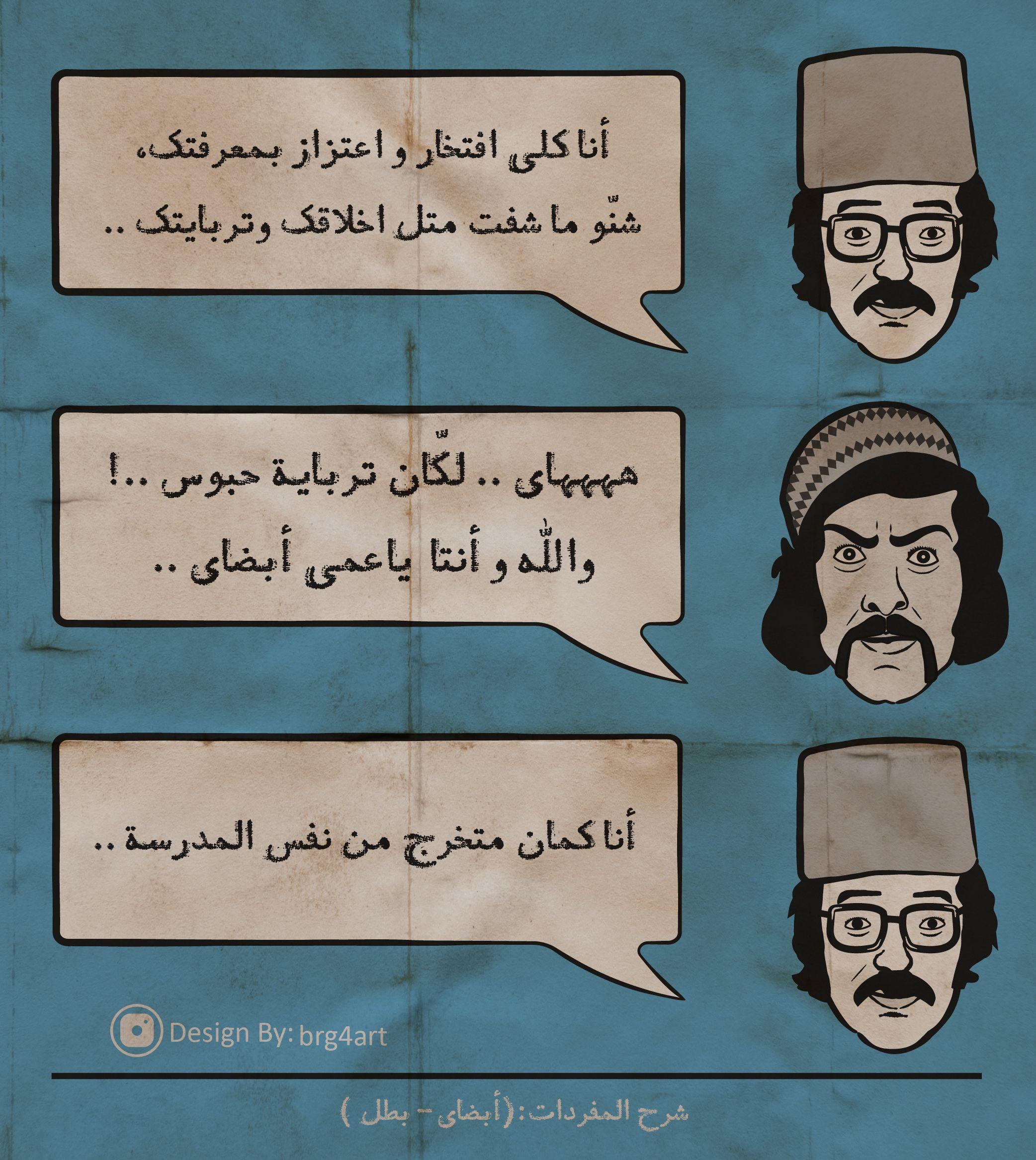 Syrian Comic Comics Fictional Characters Character