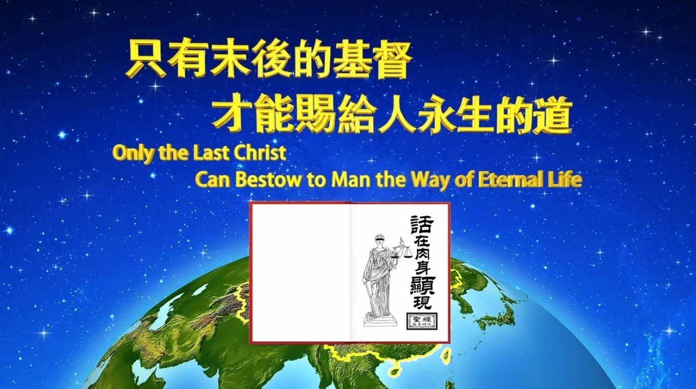 【東方閃電】全能神的發表《只有末後的基督才能賜給人永生的道》