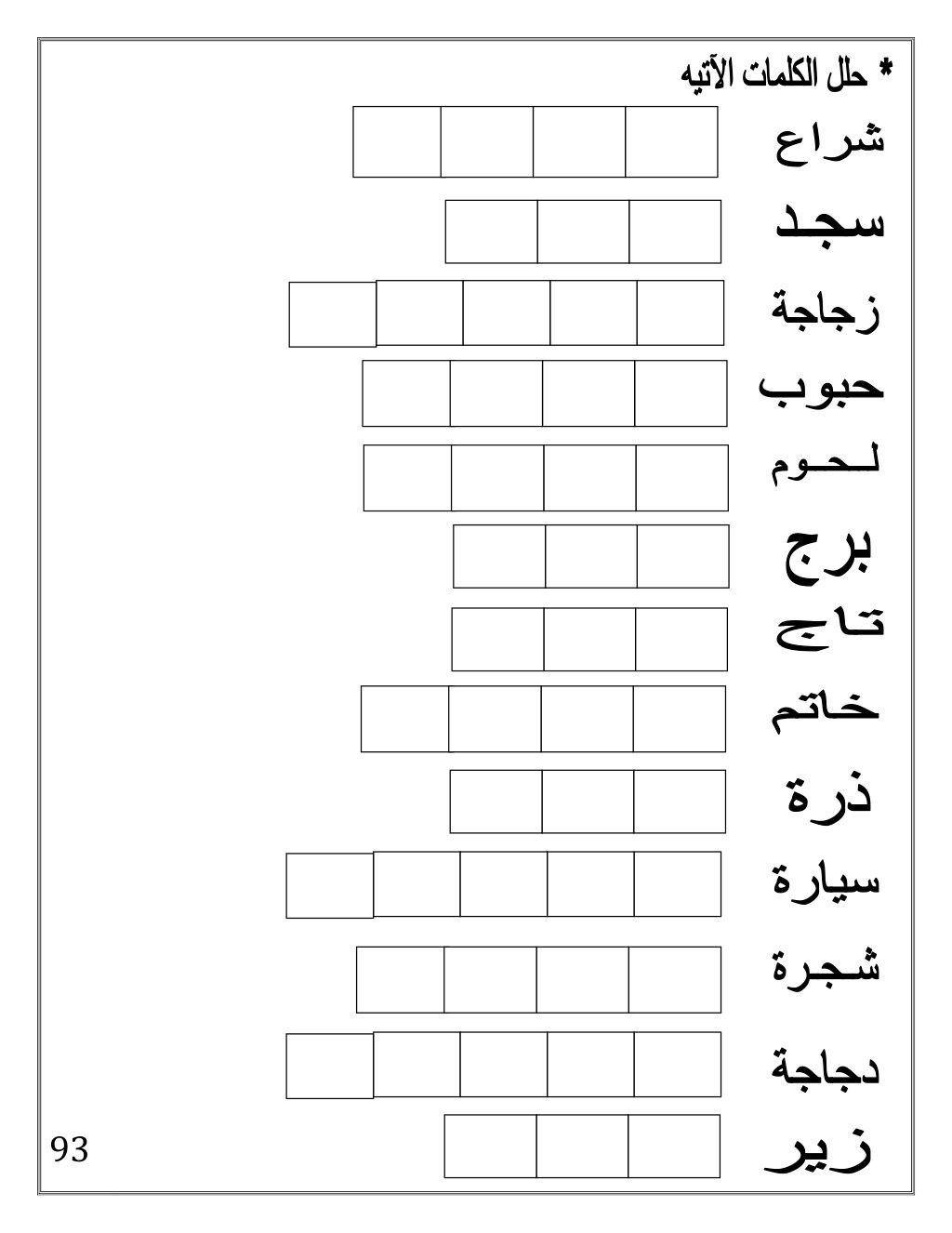 Arabic Alphabet Worksheets For Beginners Worksheet For Kg2