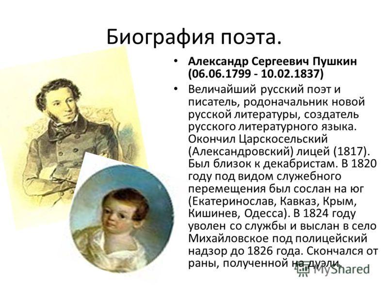 Пушкин биография 3 класс