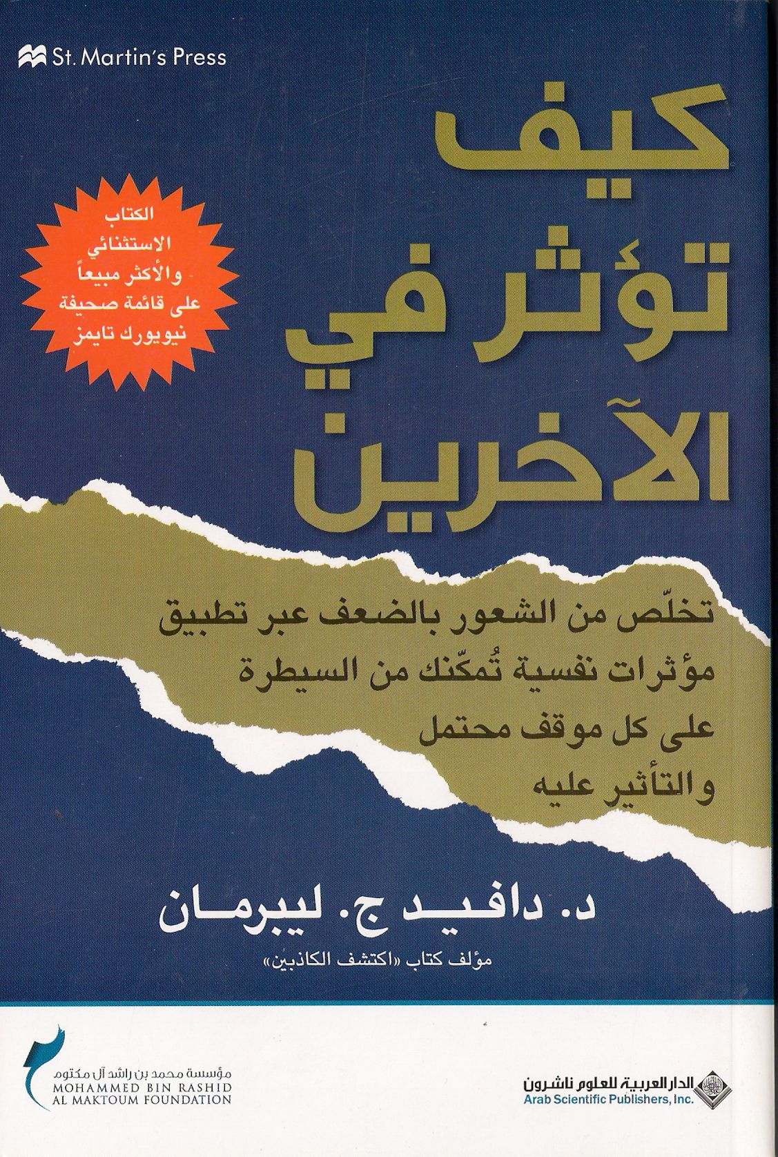 Pin By Hamid Djeffal On أفضل ما قرأت فى علم الاتصال وتحليل الأنماط البشرية Arabic Books Pdf Books Reading Ebooks Free Books