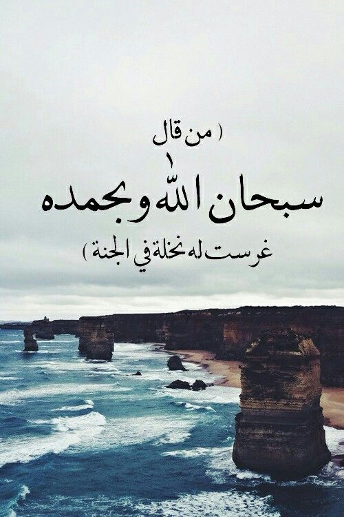 سبحان الله وبحمده Islam Mood Wallpaper Islamic Dua