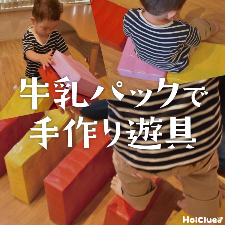 牛乳パックで手作り遊具 動かして楽しめる組み合わせ自由な遊び
