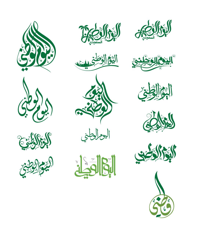 مخطوطات اليوم الوطني Arabic Calligraphy Calligraphy
