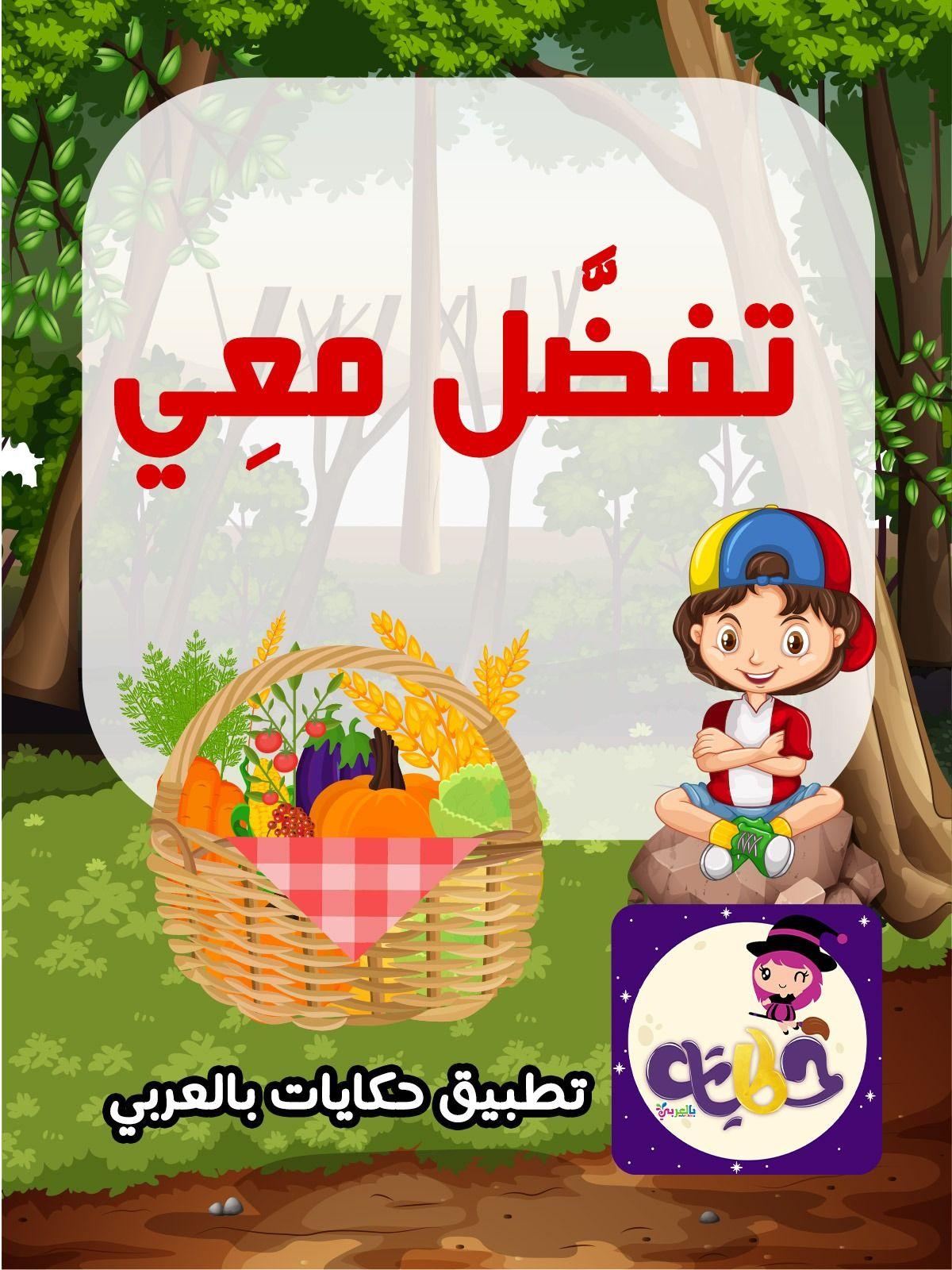 قصة تفضل معي قصة مميزة بتطبيق قصص وحكايات بالعربي قصص حيوانات مصورة للاطفال Soft Wallpaper Wallpaper Cool Stuff