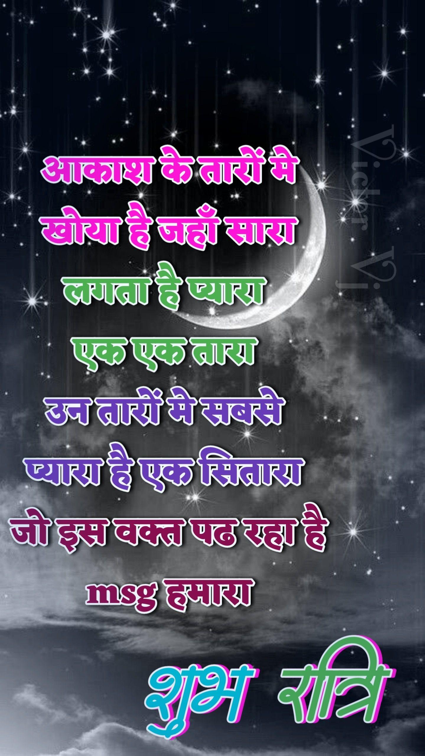 Pin By Radhika On Arts Good Night Hindi Quotes Good Night Love Quotes Night Wishes