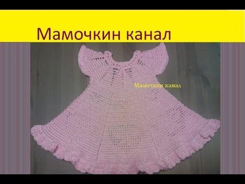 Ютуб платье для девочек крючком видео