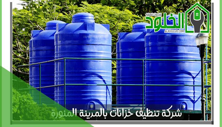 شركة تنظيف خزانات بالمدينة المنورة 0560747243 الخلود لغسيل وتعقيم وعزل خزانات المياه Tennis Court