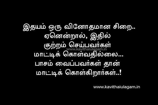 Tamil Kavithai | Anbu Pasam Kavithai ~ Kavithaigal Ulagam