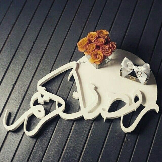 Ramadan Kareem Ramadan Poetry Ramadan Mubarak Ramadan Images