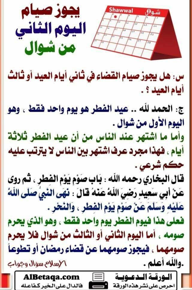 يجوز الصيام في اليوم الثاني من عيد الفطر Ramadan Learning Arabic Holy Quran