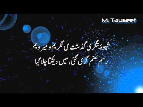 Allama Iqbal Sarod E Anjum Song Of Stars Payam E Mashreq Farsi Allama Iqbal Songs Quran