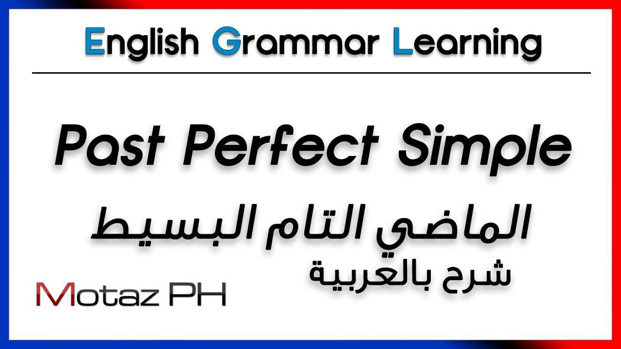 Past Perfect Simple تعلم اللغة الانجليزية الماضي التام البسيط Youtube English Grammar Learning Grammar
