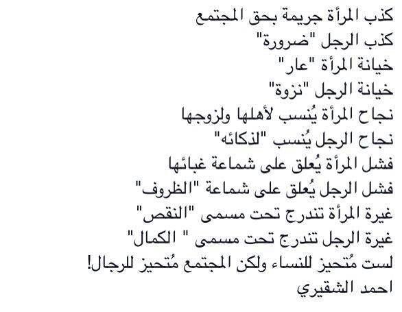 احمد الشقيري True Quotes Quotes Words