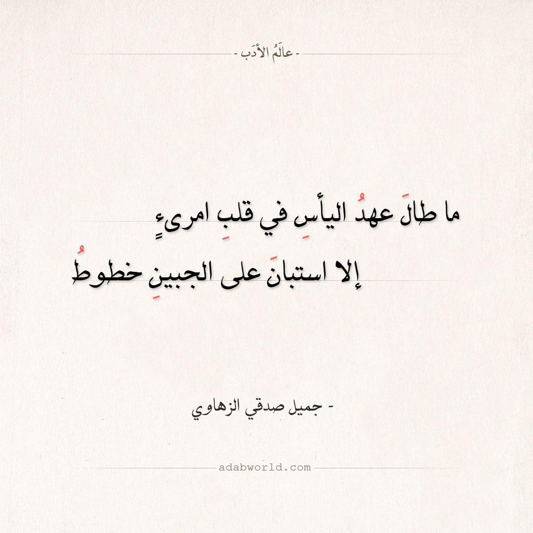 شعر جميل الزهاوي ما طال عهد اليأس في قلب امرئ عالم الأدب Quotes Arabic Calligraphy