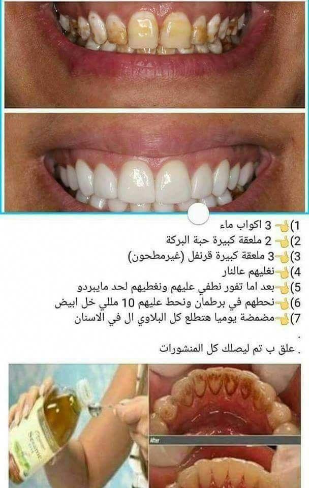 Skintreatmentsdiy Beauty Care Beauty Skin Care Routine Health Skin Care