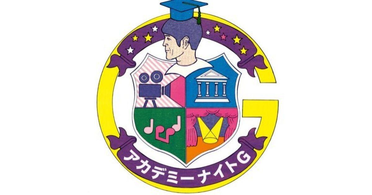 アカデミーナイトG動画 2020年9月8日 200908