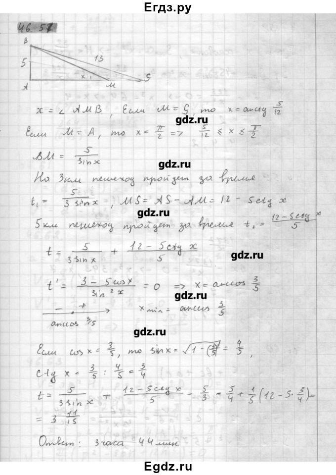 Гдз по алгебраическому тренажеру