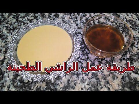 How To Make Sesame Paste Tahini طريقة عمل راشي عراقي في البيت الطحينة Food Desserts Condiments