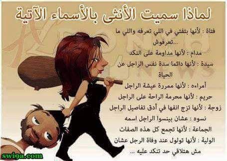 Pin By Fad On Arabii Funny Arabic Quotes Arabic Funny Beautiful Arabic Words