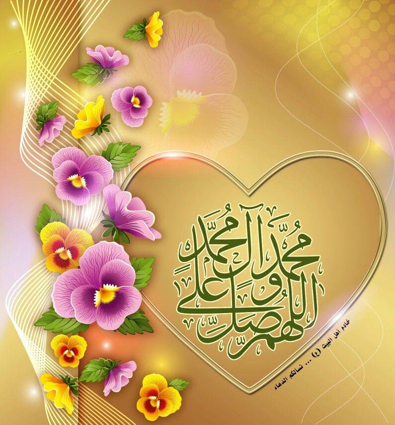 اللهم صل على محمد وال محمد Islamic Images Allah Wallpaper Allah Calligraphy
