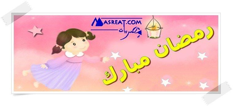 رسائل رمضانية قصيرة سريعة مع أدعية مرتبة حسب أيام الشهر المبارك Messages Family Guy Character
